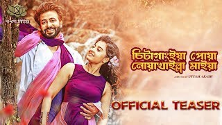 Chittagainga Powa Noakhailla Maia Official Teaser l Shakib Khan | Bubly | Shapla Media Movie 2018