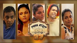 Pork Weediya | Episode 37 - (2021-09-16) | ITN Thumbnail