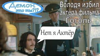 Володя избил Актёра фильма Гоголь) Яковлев и два демона)