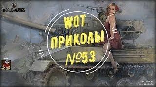 #53 WoT приколы и забавные моменты World of Tanks