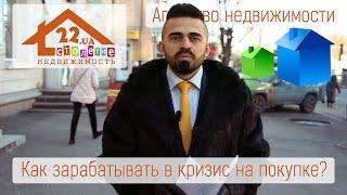 видео Недвижимость в Днепропетровске