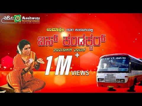 Bus Conductor Comedy Drama || Ashwini Recording Company ||