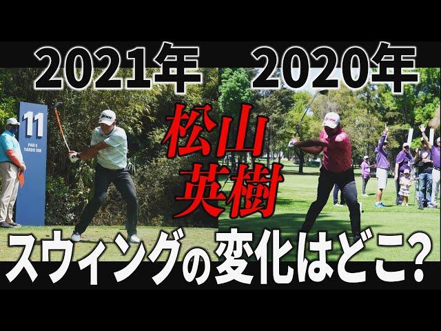 松山英樹のスウィング、どう変わった!? 連続写真を比較して徹底解析!マネできるところはある?!
