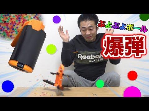 ぷよぷよボールが散らばる手榴弾をいきなり爆発させてみた結果!?