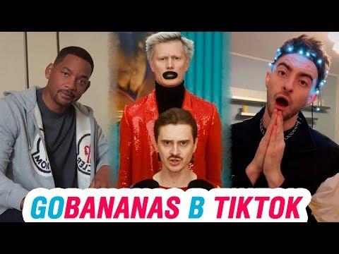 Little Big GO BANANAS в Tik Tok – ЭТО ТИК ТОК, ДЕТКА!