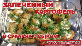 ТАК КАРТОФЕЛЬ МЫ ЕЩЕ НЕ ГОТОВИЛИ! #рецепты #кулинария #картошка