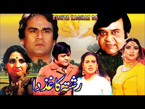 RISHTA KAGHAZ DA (1985) - ALI EJAZ, ANJUMAN, NANHA & RANGEELA - OFFICIAL PAKISTANI MOVIE