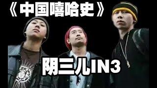 《中国嘻哈史》第十六期,被关小黑屋的说唱组合阴三儿in3的故事