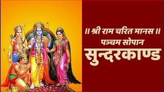 सुन्दरकाण्ड (सम्पूर्ण) - Sunder Kand (Complete) With Hindi Lyrics (Easy Recitation Series)