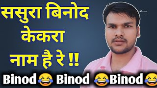 Binod !! Binod !! Binod !!  ससुरा बिनोद कौन है चलिए जानते है Binod के बारे में || Ali Manzar