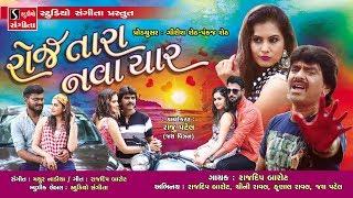Rajdeep Barot - New Video Song Promo - Roj Tara Nava Yaar - Coming Soon - Studio Sangeeta