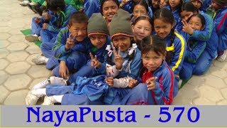 कोयरमा रुची, नयाँपुस्ता यात्रा | NayaPusta - 570