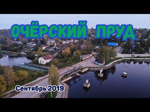 Очёрский пруд, город Очёр, Пермский край, сентябрь 2019