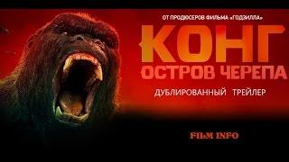 Конг: Остров черепа (2016) Трейлер к фильму (Русский язык)