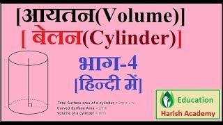 Cylinder |बेलन | Mathematics Volume topic in hindi Part-4 thumbnail