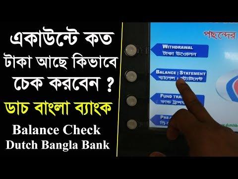 How to inquire Dutch bangla ATM card balance