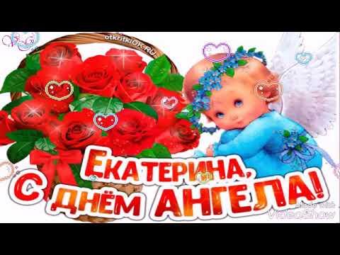 С днем Святой Екатерины.С Днём Ангела Екатерина!Роскошное поздравление с днем ангела Екатерина.