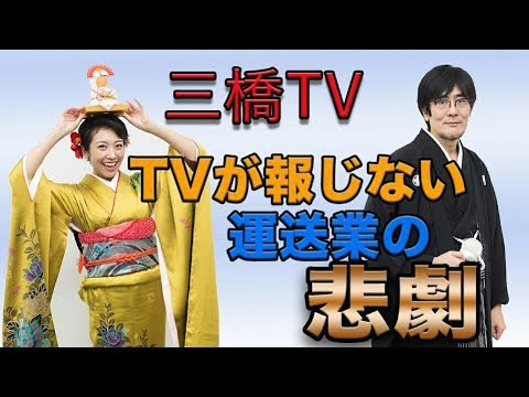 三橋TV第36回TVが報じない運送業の悲劇
