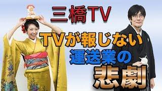 三橋TV第36回【TVが報じない運送業の悲劇】