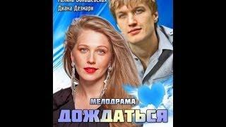 Дождаться любви (2014) Премьера 1 февраля 2014 г.