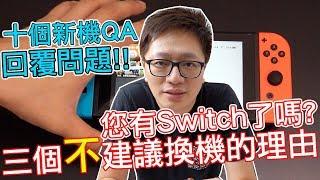 【Talk趣】三個不建議換新款Switch的理由 | 回覆上則影片中的十個新款Switch問題〈羅卡Rocca〉