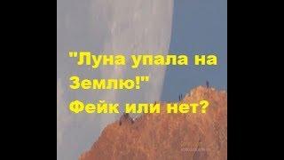 """""""Луна упала на Землю!"""" Фейк или нет? """"Видео падения Луны на Землю снял фотограф около вулкана."""""""