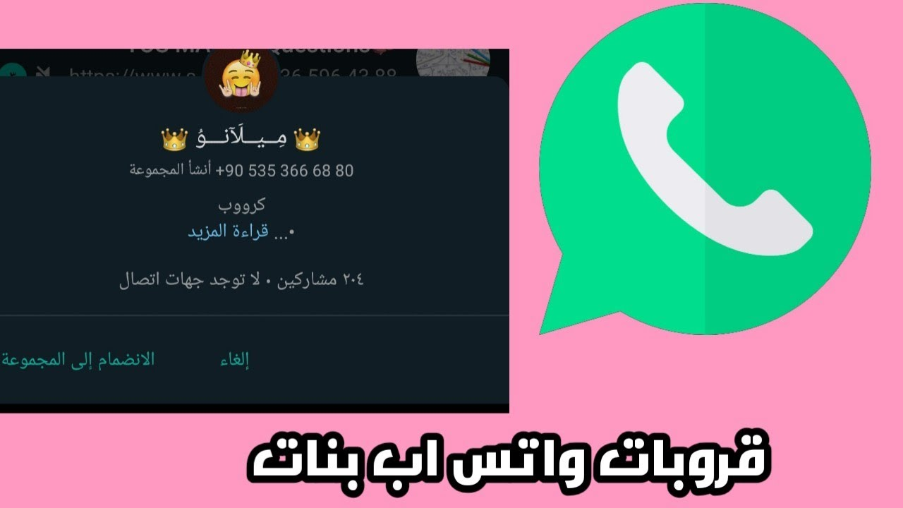قروبات واتس اب للتعرف على بنات وشباب روابط قروبات واتس اب عربية 2020 Youtube