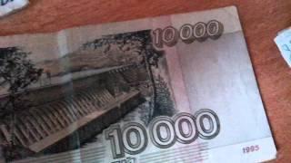 10 тысяч рублей. Купюра