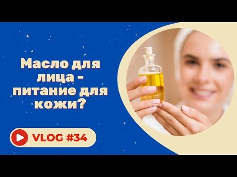 #34 Масло для лица: питание для кожи? Мнение косметолога.