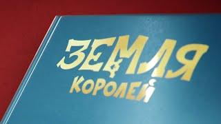 ЗЕМЛЯ КОРОЛЕЙ - Тизер Первой Книги