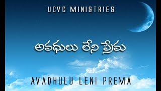 AVADHULU LENI PREMA (అవధులు లేని ప్రేమ) - Telugu Christian latst song by UCVC Ministries
