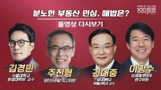 [LIVE] 100분토론 - 분노한 부동산 민심, 해법은? (879회)