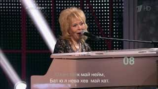 Download Ольга КОРМУХИНА | Глеб МАТВЕЙЧУК - SKYFALL | Две Звезды, 05.04.2013 Mp3 and Videos