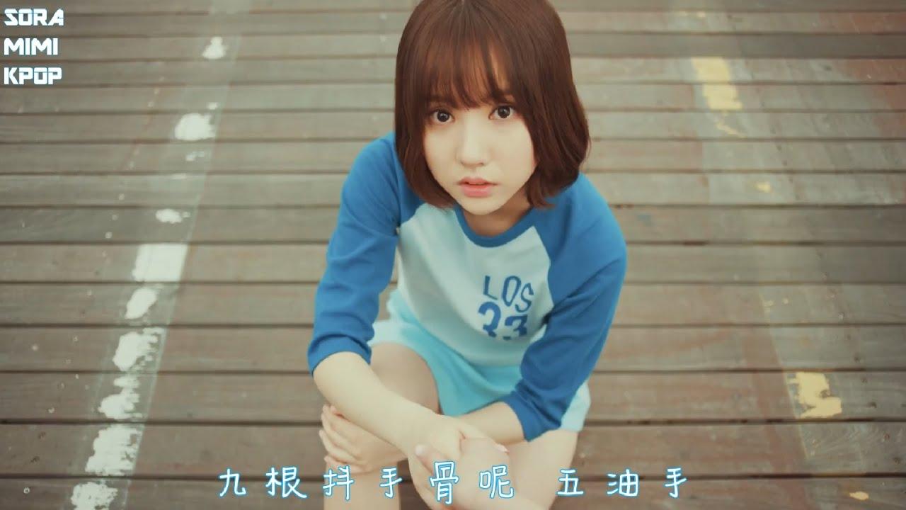 GFRIEND NAVILLERA 中文 空耳 Soramimi k-pop - YouTube