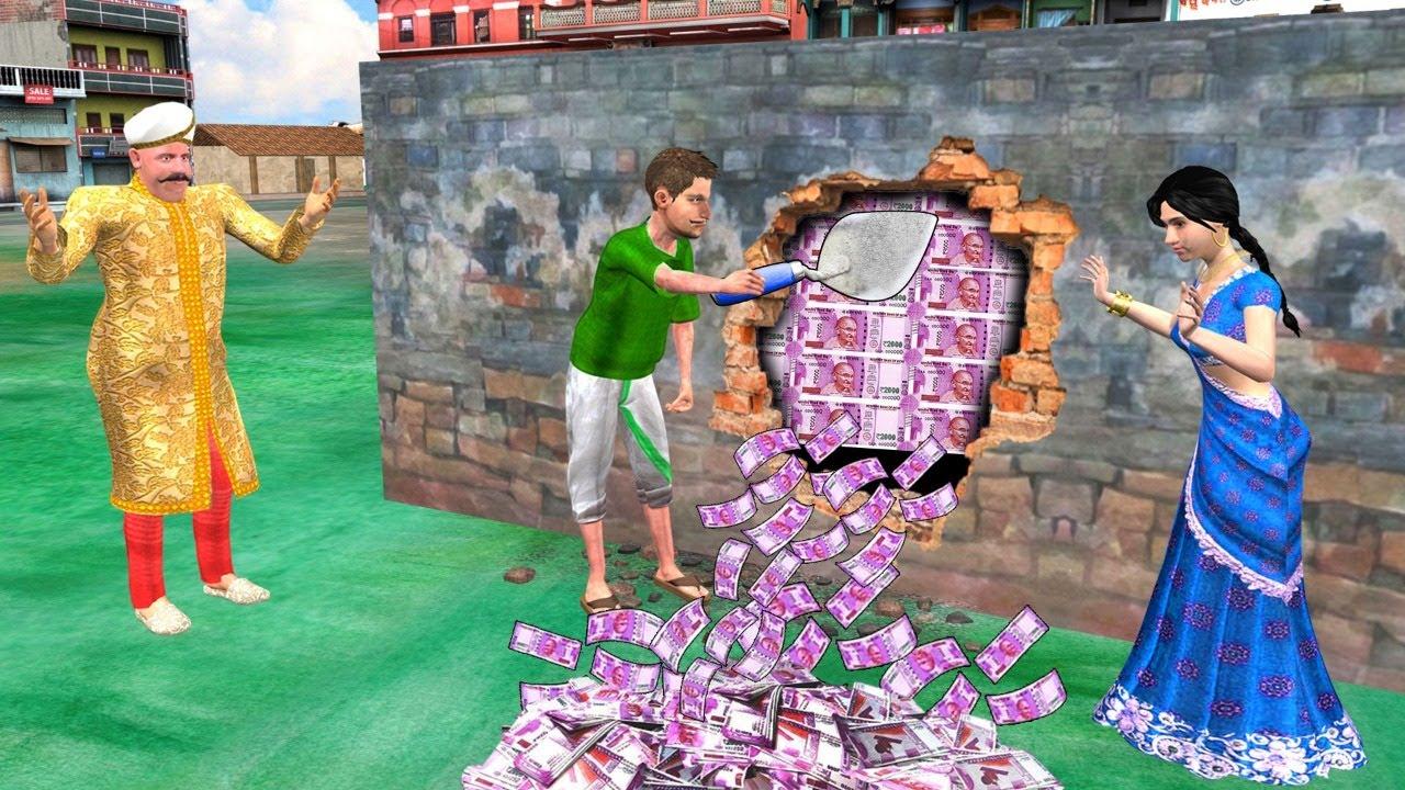 जादुई दीवार में पैसा Magical Money Wall Comedy Video Hindi Kahaniya हिंदी कहानियां Comedy Video
