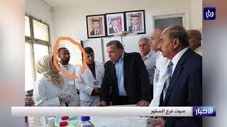 قصة فرج مع وزير الصحة تثير الأردنيين عبر مواقع التواصل الاجتماعي (28/8/2019)