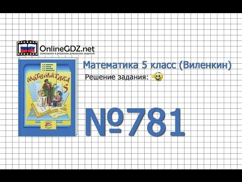 Задание № 781 - Математика 5 класс (Виленкин, Жохов)