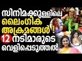 Sexual harassment in Malayalam Cinema Location, revelation by 12 Malayalam Actresses