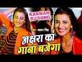 Akshara Singh का सबसे बड़ा काँवर गीत (VIDEO SONG) - Akshara ka Gana Bajega - Hindi Kanwar Songs 2018
