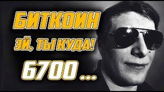 КУРС БИТКОИН 6700