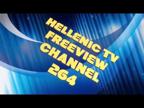 Το αγαπημένο σας κανάλι Hellenic TV στο Freeview Channel 264