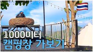 [Y14] 1000미터, 이색적인 태국 캠핑장 가보기