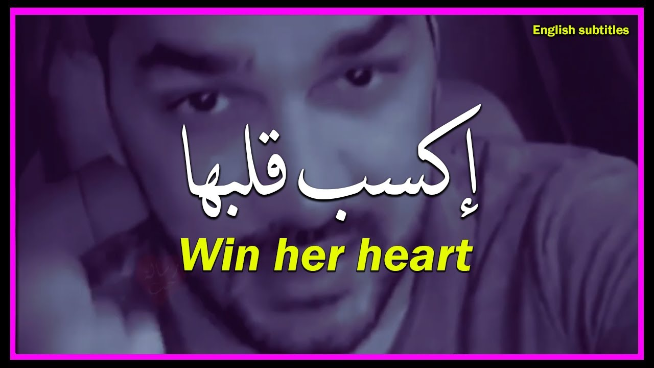 ?سعد الرفاعي :السر الذي تكسب به قلب المرأة لتكون حياتك سعيدة للأبد