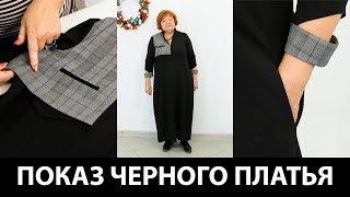 Показ готового изделия Платье из двух видов ткани с карманами и стойкой Платье уменьшающее фигуру