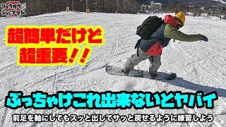 【超簡単だけど超重要】超簡単な練習方法!!初心者にスノーボード教えてみたシリーズ竜王シルブプレ5-12 thumbnail