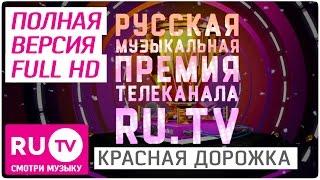 Все наряды Красной дорожки Премии RU.TV 2016. Полная Версия Full HD