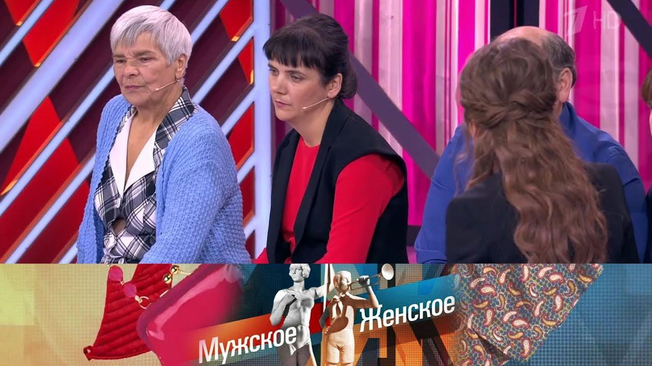Мужское / Женское. Выпуск от 07.08.2020 Страсти-мордасти.