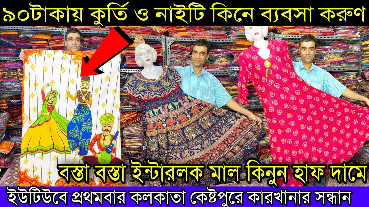 ৯০টাকায় বস্তা বস্তা কুর্তি ও নাইটি কিনুন | সরাসরি কারখানা থেকে কিনুন |Kolkata Kestopur Manufacturer