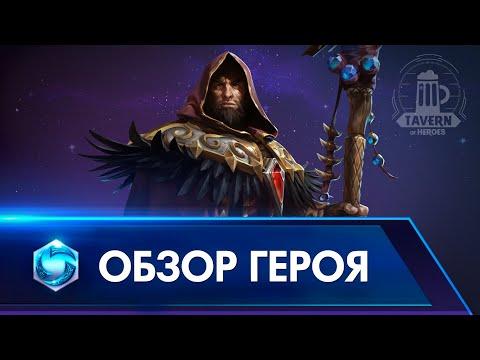 видео: Медив - Обзор Героя (Русская озвучка).