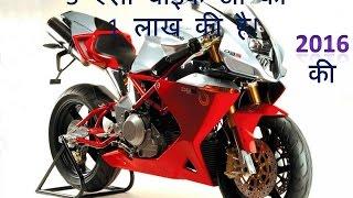TOP 5  bikes  under 1lakh in india 2016   की ५ ऐसी बाइक जो की १ लाख तक की है ! Vlog ! auto expo 2016